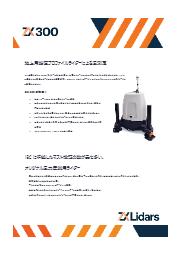 風測定機器『ZX 300』 表紙画像