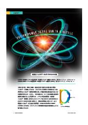 核融合エネルギーはボトルの中の太陽  表紙画像