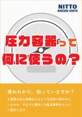 【解説資料】圧力容器って何に使うの? 表紙画像