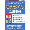 活用事例集-業界別62選-小冊子.jpg