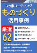 ■活用事例集■業界別62選・小冊子プレゼント 表紙画像