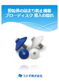 粉粒体の詰まり防止機器 ブローディスク 導入の流れ