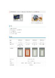 OPTIPOP R シリーズ カセット式(グリップタイプ、リール交換方式)カタログ 表紙画像