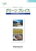 屋上緑化専用防水システム『グリーンプレイス』 表紙画像