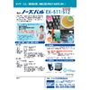製品カタログ[ノーズパルEX-511-512] 20190808.jpg