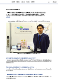 企業受付 for Sota 導入事例002