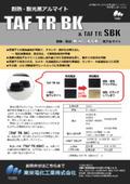 耐熱低反射黒アルマイト「TAF TR (S)BK」 表紙画像