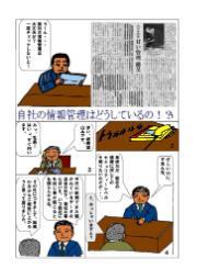 マンガで解説!指紋認証を使ったセキュリティシステム 表紙画像