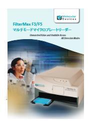 FilterMaxF3/F5マルチモードマイクロプレートリーダー 表紙画像