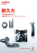 【高性能精密部品向け】革新的PVDコーティングソリューション 表紙画像