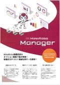 RPA『MinoRobo Manager』
