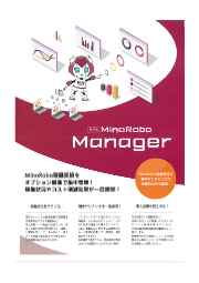 RPA『MinoRobo Manager』 表紙画像