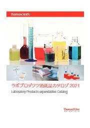 【総合カタログ】ラボプロダクツ消耗品カタログ 2021 表紙画像