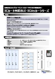 ICカード対応『BLE-ICロッカー』リーフレット 表紙画像