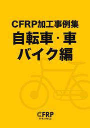 加工事例集 自転車・車・バイク編 表紙画像