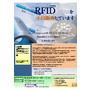 UHF帯(汎用)RFID・ICタグ 表紙画像
