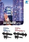アコースティックダクト・伝達関数法 垂直入射 音響計測システム 9301型・9302型 表紙画像