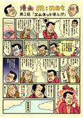 【漫画エムネットくらうど】第2話『エムネット導入!?』 表紙画像