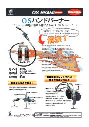 OSハンドバーナー『OS-HB4500』 表紙画像