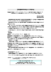 機能性 表示 食品 「リフティング GABA (ギャバ)/肌の弾力を維持」の受理について 表紙画像