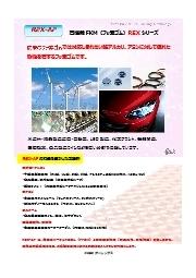 高機能フッ素ゴム REXシリーズ 表紙画像