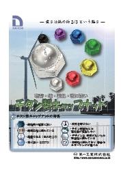 袋ナット JIS 3形「キャップナット」チタン製キャップナット 表紙画像