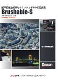 『Brushable-S』カタログ