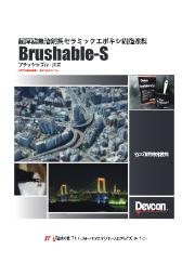 『Brushable-S』カタログ 表紙画像