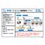 【開発事例】IoT化による温度監視システム 表紙画像