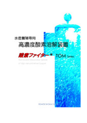 高濃度酸素溶解装置(水産養殖向け) 酸素ファイター:TOMシリーズ 表紙画像
