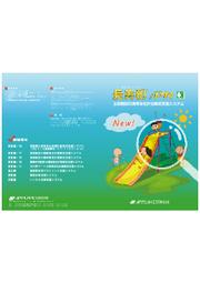 公園施設の長寿命化計画策定支援システム『長寿郎/PK』 表紙画像