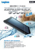 タフで軽量な薄型タブレット「ZEROSHOCK SLIM」