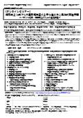 【8月27日開催】オンライン・外観目視検査セミナーのご案内 表紙画像