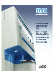 細胞培養環境自動分析装置『BioProfile FLEX2』 表紙画像