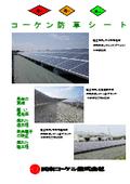 【事例】コーケン防草シート 太陽光発電所 表紙画像