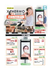 「X THERMO /エクスサーモ」Zシリーズ 表紙画像