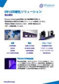 フォセオンテクノロジー製品情報