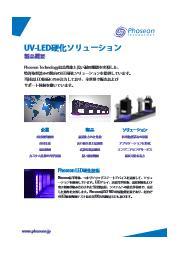 フォセオンテクノロジー製品情報 表紙画像
