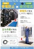 「帯電防止」と「立ち作業の疲労軽減」に役立つクッションマット 表紙画像