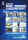 『未来工業の通信関連・弱電設備用部材』カタログ