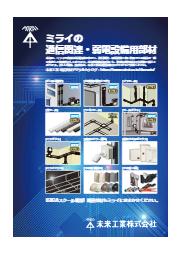 『未来工業の通信関連・弱電設備用部材』カタログ 表紙画像