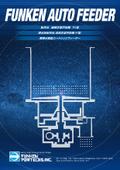フンケンオートフィーダー 粉体用連続定量供給機