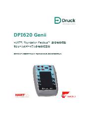 ポータブル多機能校正器 DPI620 Genii 表紙画像