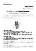 【プレスリリース】プリンタ内蔵電磁式膜厚計