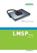 【LMSPシリーズ】平面サーボモータ 表紙画像