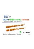 情報セキュリティソリューション_総合資料 表紙画像