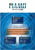 カタログ VE/VAのご提案