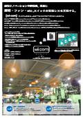 制御管理システム『wi-com』 表紙画像