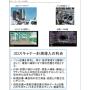 『3Dレーザースキャナー測量』※計測原理つき資料進呈 表紙画像