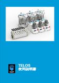 【マニュアル】3. マイクロ流体 生産スケールアップシステム TELOS取扱説明書 表紙画像